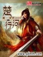 《楚汉行》作者:凌雨2012