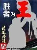 《胜者为王》作者:林海听涛