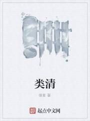 《类清》作者:徐亚