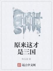 《原来这才是三国》作者:陈泓羽.QD