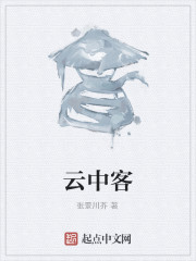 《云中客》作者:张景川芥