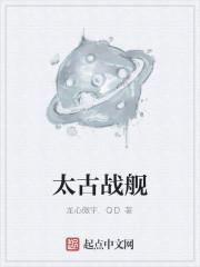 《太古战舰》作者:龙心傲宇.QD