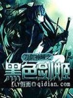 《刀剑神域之黑色剑姬》作者:LY假面