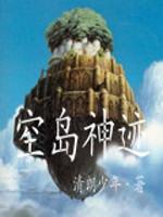 《空岛神迹》作者:清朗少年