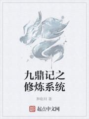《九鼎记之修炼系统》作者:醉临轩