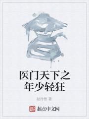 《医门天下之年少轻狂》作者:慕阳山人