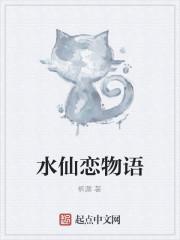 《水仙恋物语》作者:柝潺