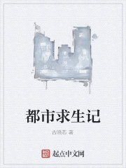 《都市求生记》作者:古晓芯