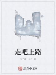 《走吧上路》作者:白子夜.QD