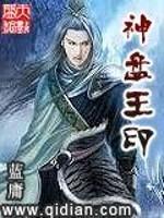 《神盘王印》作者:蓝庸