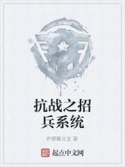 《抗战之招兵系统》作者:萨摩耶元宝
