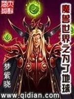 《魔兽世界之为了地球》作者:梦紫晓