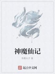《神魔仙记》作者:魚樂丸子