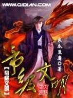 《天位变》作者:东瓜豆腐
