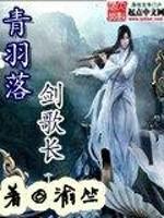 《青羽落剑歌长》作者:渝竺