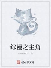 《综漫之主角》作者:无限幻想01