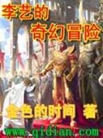 《李艺的奇幻冒险》作者:金色的时间