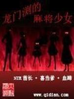 《龙门渕的麻将少女》作者:NTR酋长