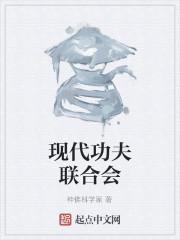 《现代功夫联合会》作者:神佛科学家