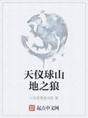 《天仪球山地之狼》作者:一汪清潭望月生