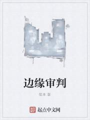 《边缘审判》作者:俊本