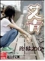 《艾青》作者:沧狼2012
