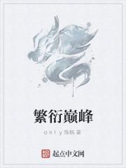 《繁衍巅峰》作者:only陈枫