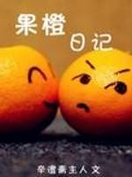 《果橙日记》作者:辛澄斋主人