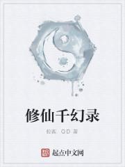 《修仙千幻录》作者:拉客.QD
