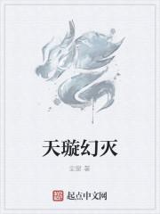 《天璇幻灭》作者:尘窗