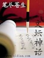 《文坛神话》作者:笔尽苍生