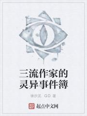《三流作家的灵异事件簿》作者:徐汐武.QD