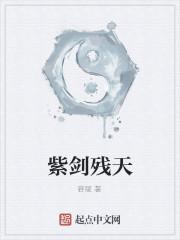《紫剑残天》作者:容陵