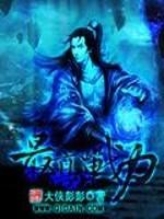 《最高战力》作者:大侠彭彭