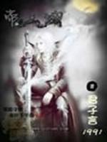 《帝王域》作者:君子言1991