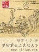 《梦回前世之武功天下》作者:腾霄天龙