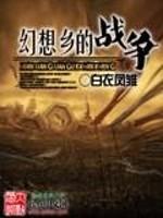 《幻想乡的战争》作者:白衣凤雏
