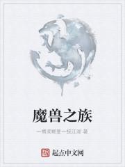 《魔兽之族》作者:一桶浆糊要一统江湖