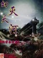 《幻灭天河》作者:羽带蚕豆