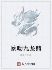 《螭吻九龙鼎》作者:凤翼九天