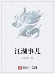 《江湖事儿》作者:楚地葛生