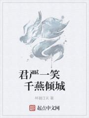 《君严一笑 千燕倾城》作者:林羽汀天
