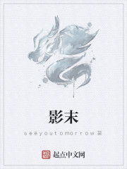 《影末》作者:seeyoutomorrow