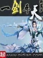 《一剑平天》作者:西襄子