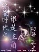 《异能时代之谁是主角》作者:幻舞三光