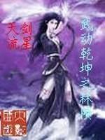《武动乾坤之林陨》作者:天剑流星