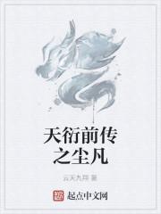 《天衍前传之尘凡》作者:云天九翔