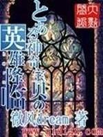 《神奇宝贝之英雄降临》作者:微风梦想