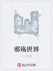 《邪殇世界》作者:Lv小辰