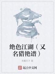 绝色江湖(又名猎艳谱)